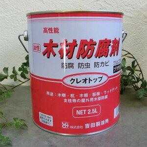 クレオトップ ブラウン色 2.5L クレオソートに代わる新しい木材用防腐剤