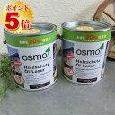 オスモカラー オスモ ウッドステインプロテクター 3L×2缶セット(72平米/2回塗り)【送料無料】 ポイント5倍