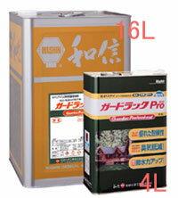 ガードラックPro(プロ) 16L 【送料無料】 屋外用/油性/浸透系/防虫防腐/和信化学