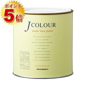 JカラーMutedtシリーズ 0.5L(約3平米/2回塗り)ポイント5倍 水性/DIY/ローラー塗り/ターナー色彩