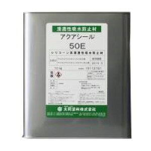 アクアシール50E 10kg(約35〜50平米/2回塗り) 【送料無料】