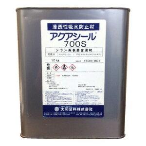アクアシール700S 10kg(約50平米/1〜2回塗り) 【送料無料】