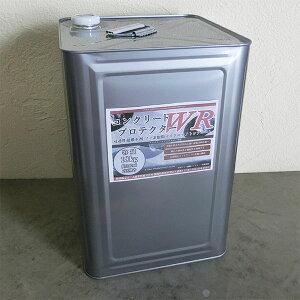 コンクリートプロテクターWR 18L(約130平米/2回塗り) 浸透性水系撥水剤 コンクリート/撥水/ハイブリッド/クリア仕上げ/コンクリート保護塗料