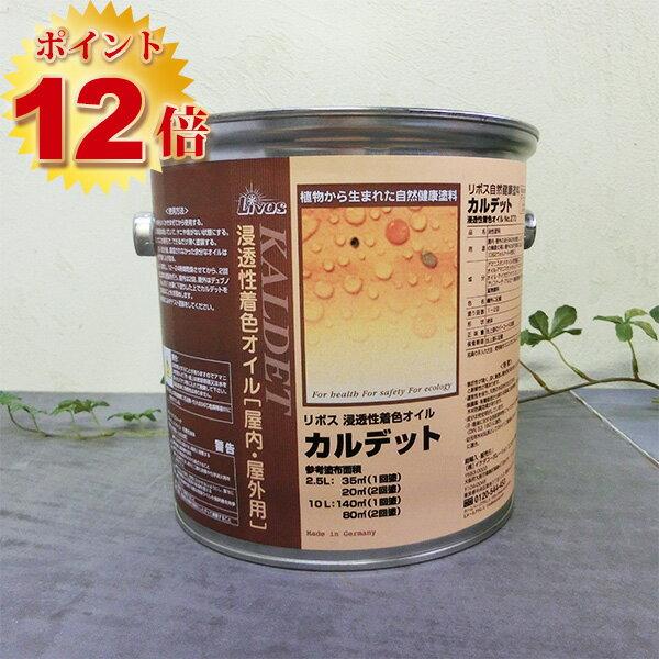 リボス自然塗料 カルデット 2.5L(約31平米/2回塗り)【送料無料】 ポイント12倍 植物性オイル/カラーオイル/屋内外用/艶消し
