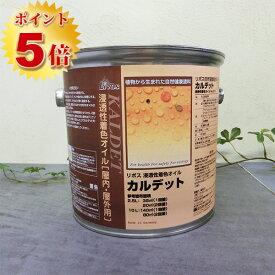 リボス自然塗料 カルデット 2.5L(約31平米/2回塗り)【送料無料】 ポイント5倍 植物性オイル/カラーオイル/屋内外用/艶消し
