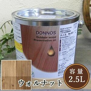 リボス自然塗料 ドノス(天然防腐塗料) 062/ウォルナット 2.5L(約12平米/2回塗り)  植物性オイル/カラーオイル/屋外用/天然防腐