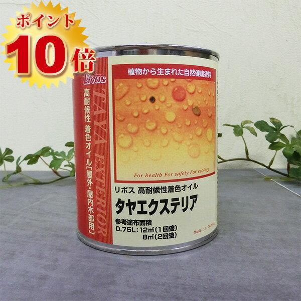 リボス自然塗料 タヤエクステリア 0.75L(約9平米/2回塗り) ポイント10倍 植物性オイル/カラーオイル/屋内外用/艶消し/高耐久