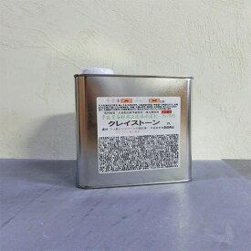 クレイストーン-大橋塗料オリジナルサイズ- 2L 多孔質素材用浸透性保護防汚剤 クレストン/ミヤキ/保護/浸透/撥水性 (約10〜30平米/2回塗り)