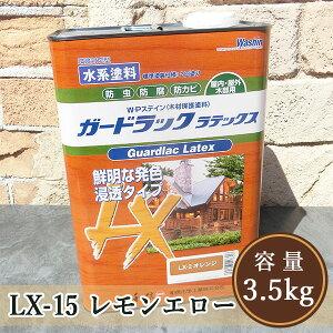 ガードラックラテックス LX-15レモンエロー 3.5kg(約35平米/2回塗り) 屋内外用/水性/浸透系/オイル調/防虫防腐/和信化学