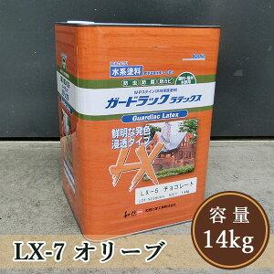 ガードラックラテックス LX-7オリーブ 14kg(約140平米/2回塗り)【送料無料】 屋内外用/水性/浸透系/オイル調/防虫防腐/和信化学