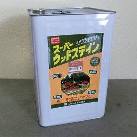 スーパーウッドステイン 16L キシラデコール同等品/木材保護塗料/オイルステイン/防虫/防腐/吉田製油所