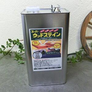 スーパーウッドステイン カスタニ 4L キシラデコール同等品/木材保護塗料/オイルステイン/小分品/防虫/防腐/吉田製油所