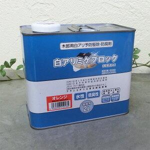 木部処理用シロアリ防除剤 白アリミケブロック(希釈済み) 2L(約6.7平米分)