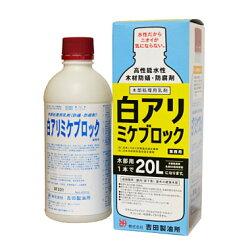 木部処理用シロアリ予防駆除剤/白アリミケブロック/水希釈型乳剤//400ml/約67平米分/