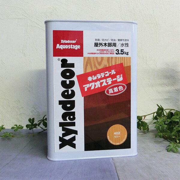 キシラデコール アクオステージ 3.5kg (15〜29平米/2回塗り) 高着色型木材保護塗料/キシラデコール/木材保護塗料