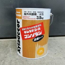 キシラデコールコンゾラン 3.5kg(14〜23平米/2回塗り) 屋外用/水性/不透明塗りつぶし/防虫防腐/木材保護塗料