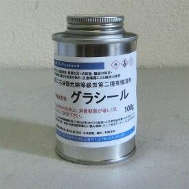 グラシール 100g(約2平米/2回塗り)