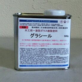 グラシール 500g(15〜25平米/2回塗り)【送料無料】