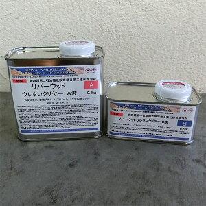 リバーウッド ウレタンクリヤー 艶有り 0.6kgセット(A液0.4kg:B液0.2kg) リバーテーブル/レジンテーブル/レジン液/ウッドレジン用