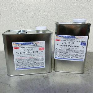 リバーウッド ウレタンサンディング 3kgセット(A液2kg・B液1kg) リバーテーブル/レジンテーブル/レジン液/レジン用クリアー