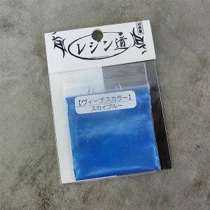 ヴィーナスカラー 0.5g エポキシレジン用パール顔料 リバーテーブル/レジンテーブル/レジン液/レジン用クリアー