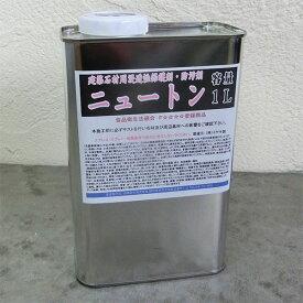 ニュートン(石材用浸透型防汚剤) 1L -大橋塗料オリジナルサイズ