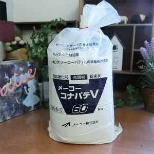 メーコー コナパテV60(下パテ用) 5kg(約30平米)
