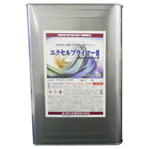 エクセルプライマー2 透明 16L【送料無料】 金属/プラスチック/陶器/密着剤/プライマー/東日本塗料