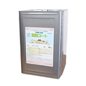 断熱コート 濃彩色 10kg 約6〜8平米/2回塗り 【送料無料】