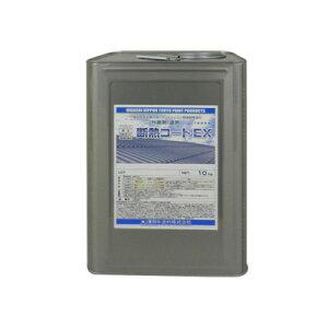 断熱コートEX 濃彩色 10kg 約10〜14平米/2回塗り 【送料無料】