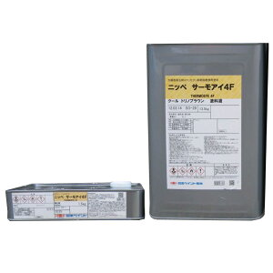 サーモアイ4F 艶有り 15kgセット【送料無料】 日本ペイント/屋根用/2液弱溶剤型フッ素遮熱塗料