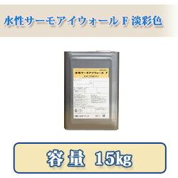 水性サーモアイウォールF5分艶淡彩色15kg約88〜107平米/1回塗り【送料無料】