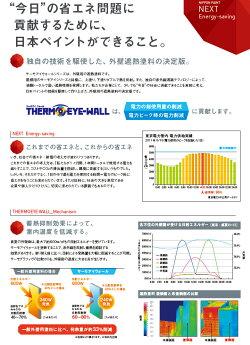 水性サーモアイウォールF淡彩色5分艶15kg(約88〜107平米/1回塗り)【送料無料】日本ペイント/外装用/水性/フッ素塗料