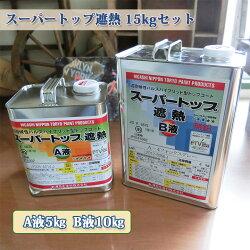 スーパートップ遮熱15kgセット約75平米/1回塗り【送料無料】