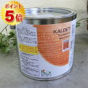 リボス自然塗料 カルデット 2.5L(約31平米/2回塗り)【送料無料】 ポイント5倍 植物性オイル/カラーオイル/屋内外用…