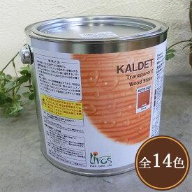 リボス自然塗料 カルデット 2.5L(約31平米/2回塗り)【送料無料】  植物性オイル/カラーオイル/屋内外用/艶消し