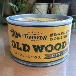 オールドウッドワックス/OLD WOOD WAX アンティークグレー 350ml(約12平米/1回塗り) 自然塗料/ミツロウ/DIY/ターナー色彩