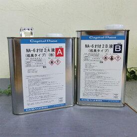 NA-6 オリオ2 2.82kgセット(A液1.88kg・B液0.94kg)36〜38平米/2回塗り【送料無料】 2液型高耐久ウレタンオイル塗料
