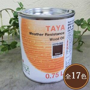 リボス自然塗料 タヤエクステリア 0.75L(約9平米/2回塗り)  植物性オイル/カラーオイル/屋内外用/艶消し/高耐久