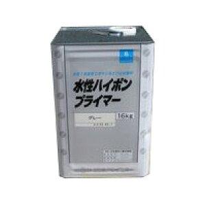 水性ハイポンプライマー 16kg(約110平米/1回塗り) 水性1液形エポキシさび止め用シーラー