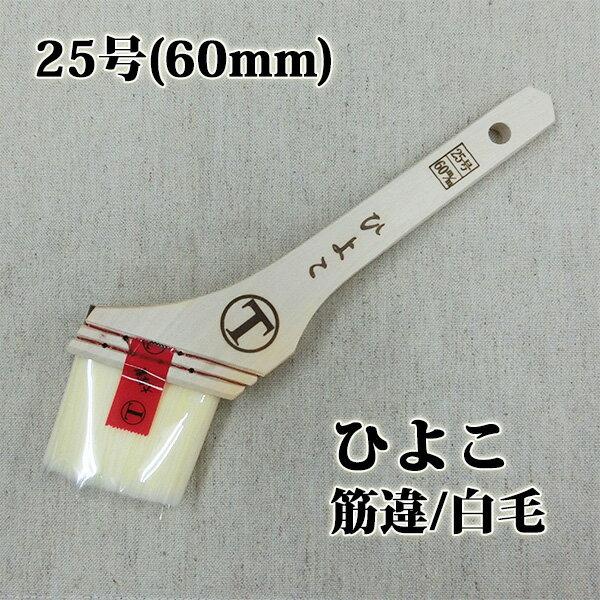 ひよこ 筋違/白毛 25号(60ミリ)
