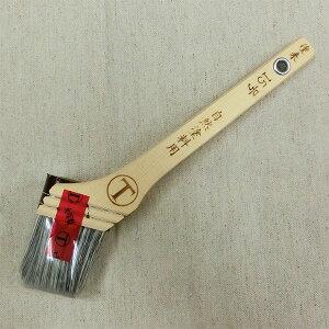 塗来 自然塗料用 筋違/胡麻毛 15号(約37ミリ) オスモ・リボス他オイル塗装に最適