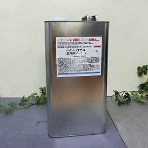 ペイントうすめ液(塗料用シンナー) 4L