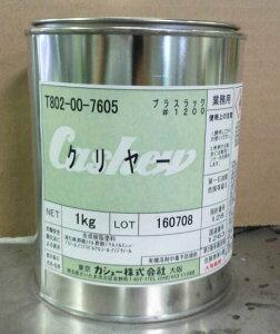 プラスラック#1200 クリアー 1kg (各艶)