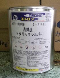 ストロンエース#8メタリックシルバー 5kgセット (各艶) 【送料無料】