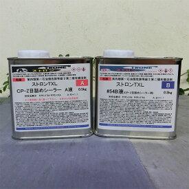 ストロンTXL CP-Z目詰めシーラー 1kgセット(A液0.5kg・B液0.5kg)