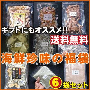 自分で選べる「海鮮珍味の福袋」6袋選択 香川県産【いか】【乾物】【普通便】【珍味】