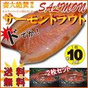 低塩サーモントラウトフィーレ2枚セット■加熱用■半身約1kg×2枚【さけ】【冷凍魚】【冷凍便】チリ産サーモントラウ…
