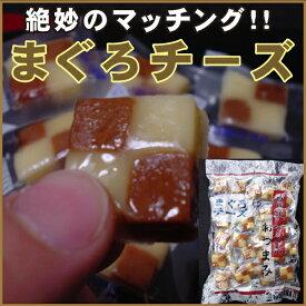 【ネコポス】◆焼津石原水産のまぐろチーズ