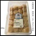 北海道産 刺身用「生」ほたて貝柱450g【ほたて】【冷蔵便】【厳選】